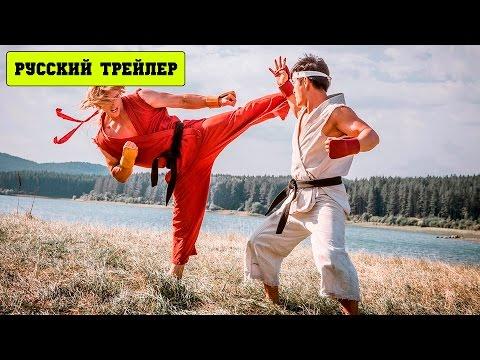 Уличный боец: Кулак Убийцы / Street Fighter: Assassins Fist (2014) Русский трейлер HD