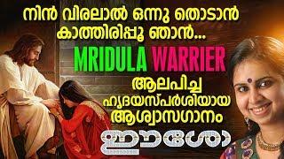 Nin Viralal | Mridula Warrier | Album EESOW | Nelson Peter | Manoj Elavunkal | Jino Kunnumpurath