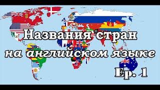 Названия стран мира на английском языке Ep.  1