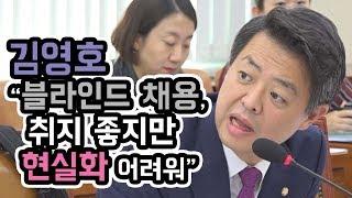 """김영호 """"블라인드 채용, 취지 좋지만 현실화 …"""