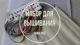 Вышивка крестом // Урок 1 // Набор для вышивания // Обзор Design Works