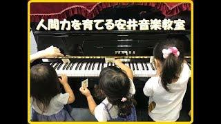 2018年度版、安井音楽教室の紹介動画です。 枚方市 安井音楽教室HP http...