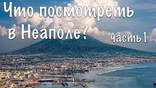 видео Туры в Неаполь 2018