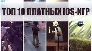 ТОП 10 платных iOS-игр (04-11.05.2014)