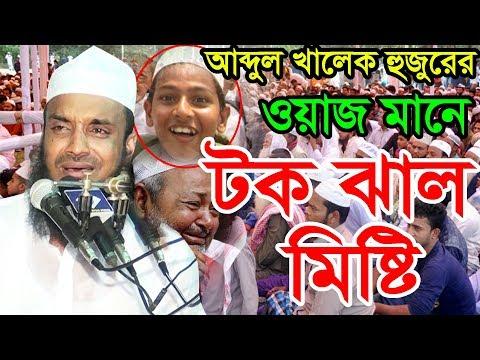 আব্দুল খালেক হুজুরের ওয়াজ মানে টক ঝাল মিষ্টি abdul khalek soriotpuri waz 2018