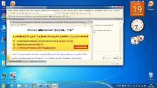 Как создать новую чистую базу в 1С 8.2 для Украины. Видеоурок.