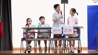 保良局主辦 第二屆全港小學校際辯論賽八強(三)