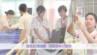 都立広尾病院 看護部紹介 (東京都病院経営本部)