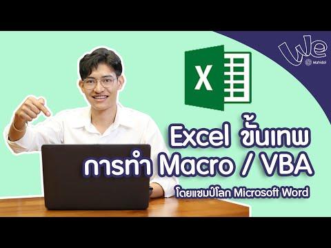 Excel ขั้นเทพ Macro / VBA   We Mahidol