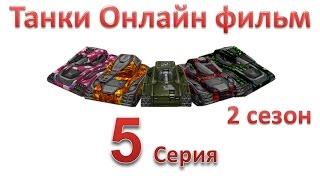 Танки Онлайн фильм - 2 Сезон 5 Серия