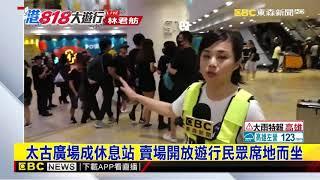 最新》太古廣場成休息站 賣場開放遊行民眾席地而坐
