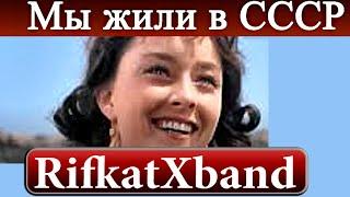 Музыка СССР 1962-1963 RifkatXband Рифкат Сайфутдинов
