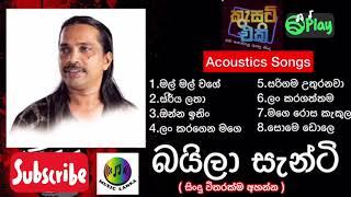 Cassette eka   Baila Santi Songs 2020   කැසට් එක   බයිලා සැන්ටි   Music Lanka official Sinhala Songs