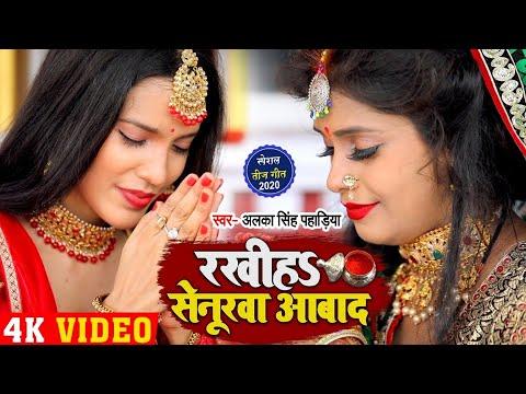 रखीहऽ सेनूरवा आबाद || तीज त्यौहार गीत 2020 ||Alka Singh Pahadiya Teej Song || Rakhiha Senurawa Aabad