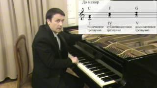 Уроки игры на пианино #9 Тоника Субдоминанта Доминанта