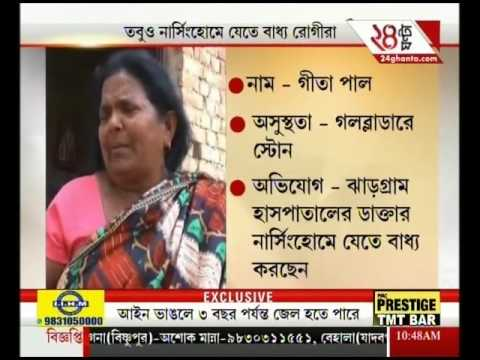 Jhargram: Despite of 3 super specialty hospitals, doctor's advises patient