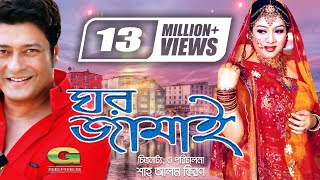 Ghar Jamai | HD1080p | Ferdous | Shabnur | Prabir Mitra | Shahidul Islam Sacchu | Bangla Hit Movie