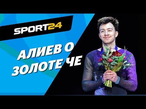 Алиев, Даниелян и Квителашвили о том, как попали на подиум чемпионата Европы-2020
