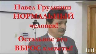 П. Грудинин НОРМАЛЬНЫЙ человек! Остальное нагнетание клеветы!! Ю Болдырев