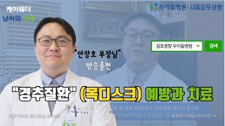 """""""경추질환""""(목디스크) 증상과 치료 …"""