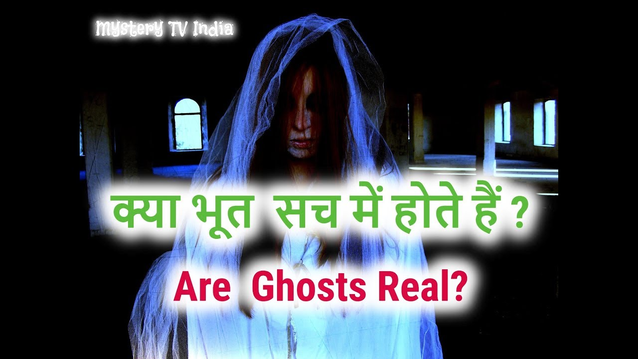 are ghosts real or not Reasons for voting decision: i personally believe ghosts are real, or not really the type of ghosts everybody else believes in, but an energy, but con is right, that all ghost hunting shows are smoke and mirrors, and pro, i'm guessing all the ghost stories on that website are fakes.