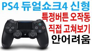 PS4 콘트롤러 듀얼쇼크4 신형/ 특정버튼 오작동 간단…