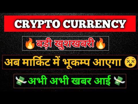 🔴Breaking News🔺और कौन से Coin में Entry लेना चाहिए | अब मार्किट को लग गए पंख 🔥🔥🎉 | MATIC | SHIB