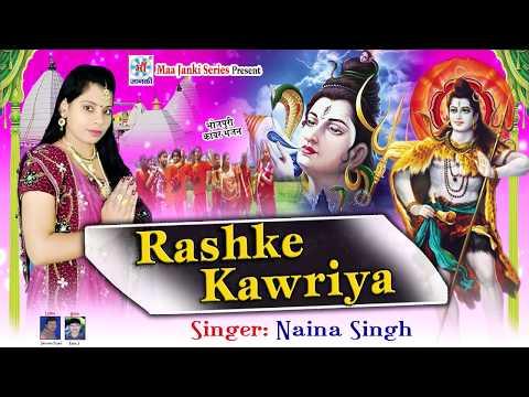 ##Rashke Kawriya-रश्के कांवरिया -2018 Bhojpuri Shiv Kawar Bhajan-Naina Singh