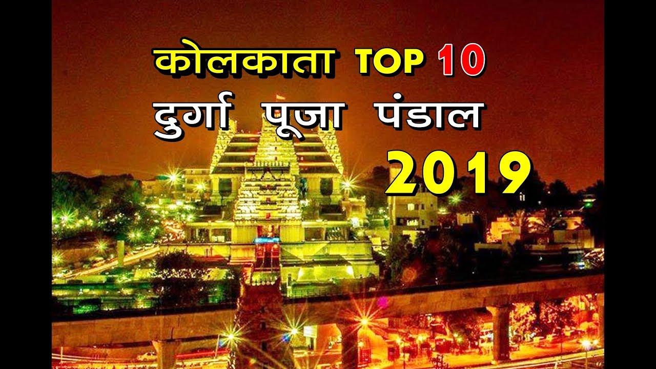 Kolkata top 10 durga puja pandal 2019 | कोलकाता के सबसे खूबसूरत दुर्गा पूजा  पंडाल | sanjeev mishra