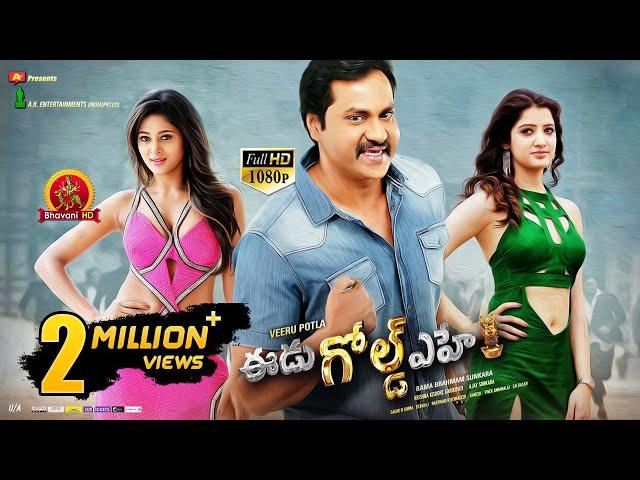 Eedu Gold Ehe Full Movie    2017 Telugu Movies    Sunil, Sushma Raj, Richa Panai