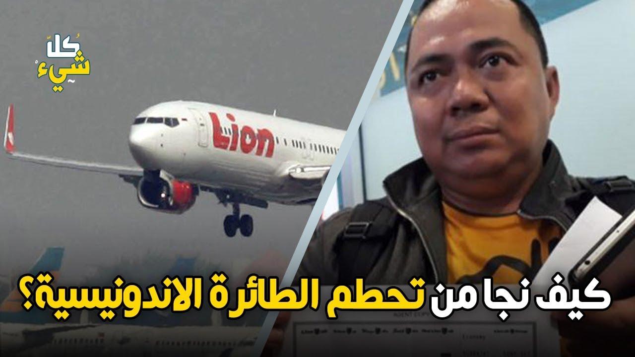 ما الذي حدث حقا للطائرة الاندونيسية.. ومن هو المسافر الذي نجى بحياته من السقوط؟