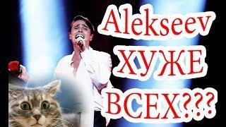 ALEKSEEV хуже всех??? / Алексеев / Евровидение-2018 / Eurovision-2018