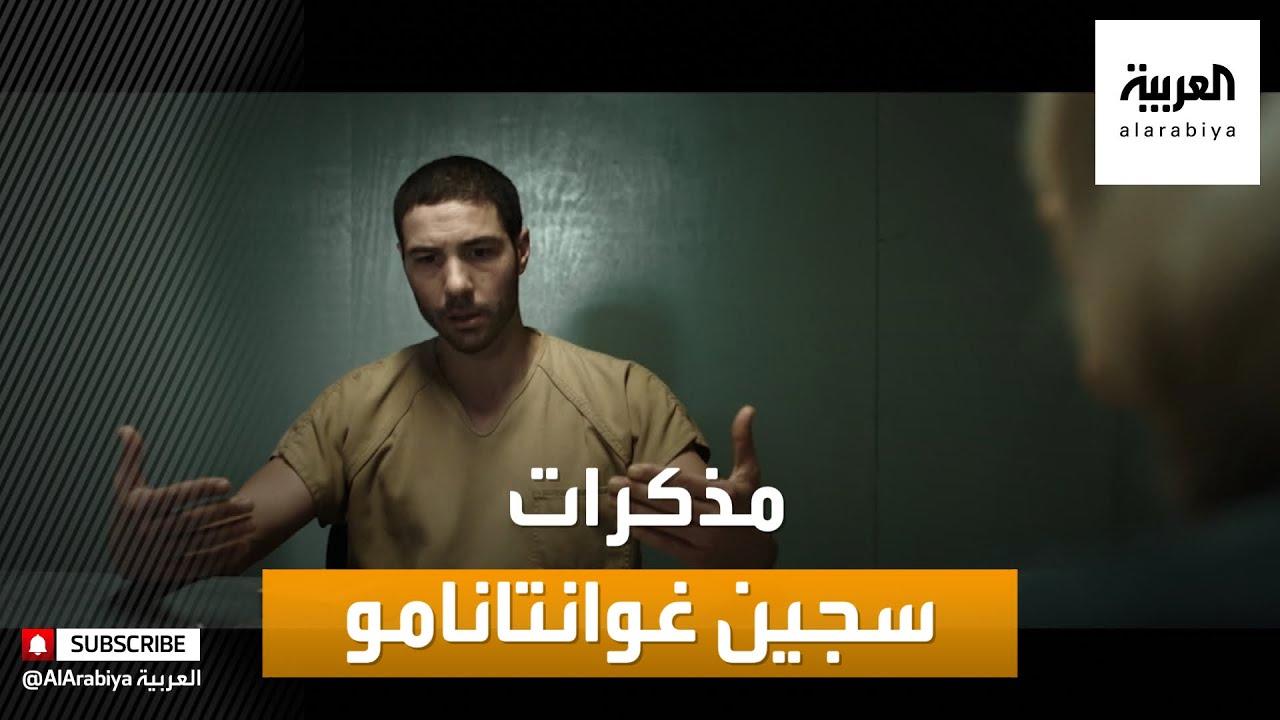 صباح العربية | قصة سجين في غوانتانامو في ترشيحات غولدن غلوب  - 09:58-2021 / 2 / 28