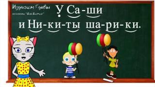 🎓 Уроки 13-15. Учим буквы Т, И, П, читаем слоги, слова и предложения вместе с кисой Алисой (0+)