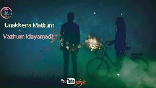 உனக்கென மட்டும் 💕வாழும் இதயமடி💕| Tamil Whatsapp Status | YouTube தமிழன்