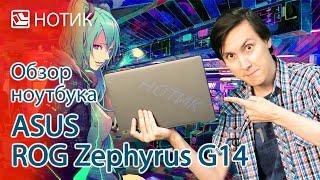 Обзор ноутбука ASUS ROG Zephyrus G14 AniMe Matrix GA401IU - казалось бы, при чём здесь аниме?