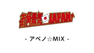 街角景気☆JAPAN↑公式サイト http://www.alice-project.biz/keikijapan ...
