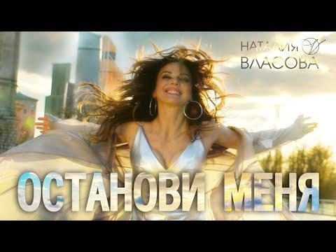 Смотреть клип Наталия Власова - Останови Меня
