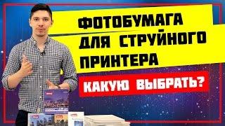 видео Купить принтеры по текстилю в Москве по Супер Цене!