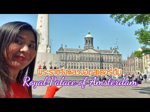 พระราชวังหลวงอัมสเตอร์ดัม Amsterdam Part2 Royal Palace Amsterdam🇳🇱❤
