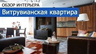 Дизайн квартиры и ремонт от «Вира-АртСтрой» видео с дизайнером «Витрувианская квартира»(, 2016-09-09T09:19:00.000Z)