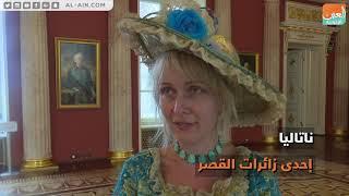 """""""العين الإخبارية"""" تتجول في قصر الملكة يكاترينا الثانية بموسكو"""
