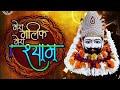 Mera Maalik Mera Shyam Latest Khatu Shyam Bhajan Saurabh Madhukar New Shyam Bhajan