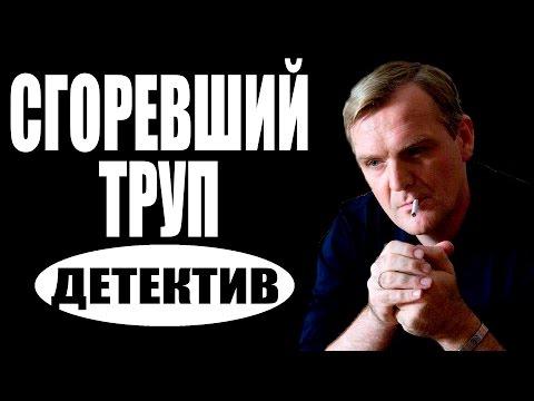 Сгоревший труп (2017) детективы 2017, новинки фильмов, русские детективы