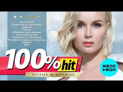 Полина Гагарина - 100% хит - новые и лучшие песни