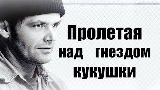 """Символизм в фильме """"Пролетая над гнездом кукушки"""" М. Формана"""