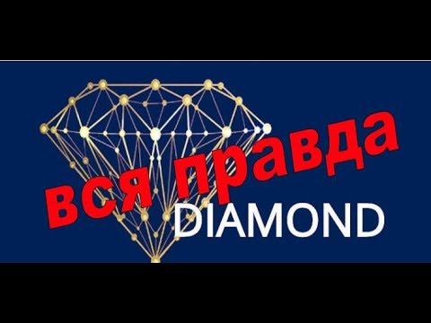 Платформа «Diamond» и проект «Jewadvert» - приносят ли они доход?