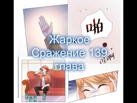 Жаркое Сражение 139 глава [Перевод на русском и озвучка манги]