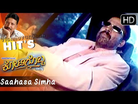 Saahasa Simha| Kotigobba Kannada Movie | SPB | Vishnuvardhan Hit Songs HD 1080p