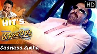 Saahasa Simha , Kotigobba Kannada Movie , SPB , Vishnuvardhan Hit Songs HD 1080p